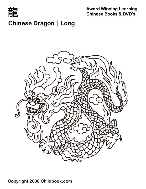 Chinese New Year Coloring Page 2012 02 11 Coloring Page